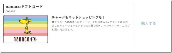 kiigo_nanaco